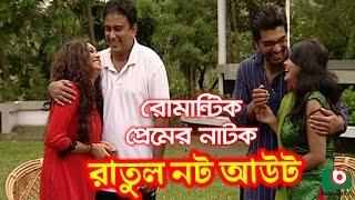 Bangla Romantic Natok   Ratul Not Out   Jahid Hasan, Romana, Sayed Babu, Mukti
