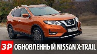 Обновленный Nissan X-Trail 2019 - тест «За рулем»