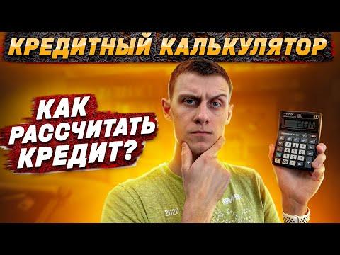 Кредитный калькулятор. Как правильно рассчитать кредит