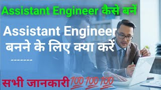 Assistant Engineer kaise bane, Assistant Engineer  कैसे बनते हैं,How to become assistant engineer