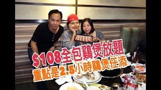 兩公婆食在香港 ~ 帶我的女神嚴淑明小姐...吃$108全包雞煲放題