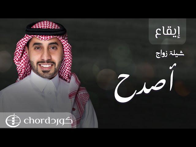 شيلة زواج أصدح نسخة إيقاع متجر كورد استديو