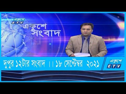 12 PM News || দুপুর ১২টার সংবাদ || 18 September 2021