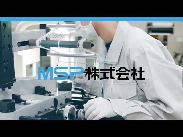 MSP株式会社 『採用サイト』製造職紹介ムービー