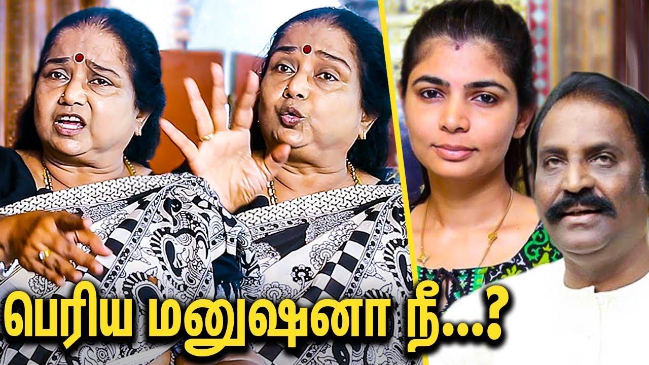 வெளுத்து வாங்கிய திலகவதி IPS : Thilagavathi IPS fiery against Vairamuthu | Interview, Chinmayi