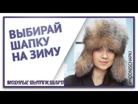Как подобрать шапку по форме лица.  Какие шапки носить зимой