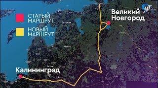 С 9 декабря поезд Санкт-Петербург – Калининград будет останавливаться в Великом Новгороде