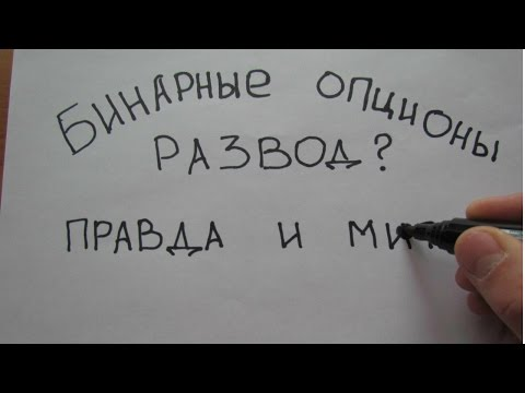 Видео как торговать на бинарных опционах iq option