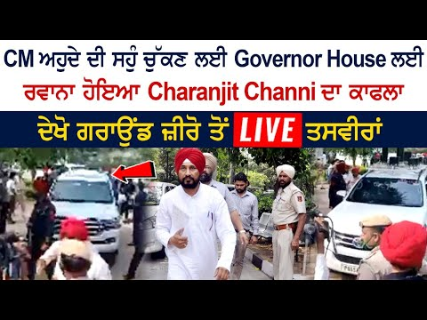 Charanjit Channi's convoy leaves for Governor House to take oath as CM