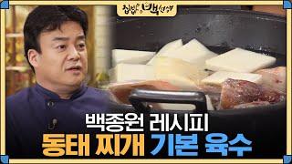 백샘, ′동태찌개′ 기본 육수 만들기 황금비율! 집밥 백선생 29화