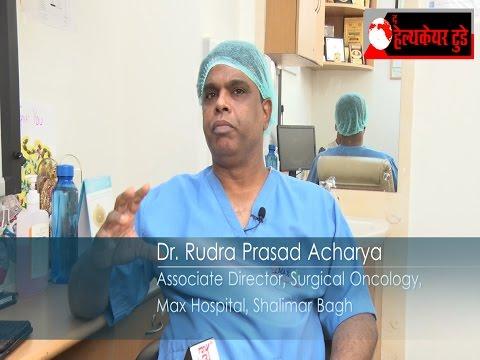 Intestinal cancer symptoms, Precaution & Treatment..