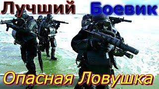 КРУТОЙ БОЕВИК