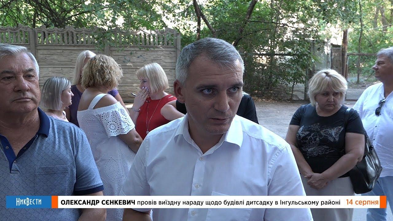 Сенкевич провел выездное совещание по поводу здания детсада в Ингульском районе