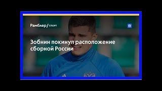 Зобнин покинул расположение сборной россии