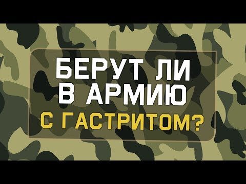Берут ли в армию с гастритом?