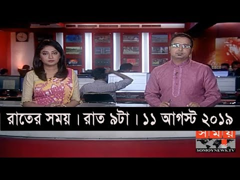 রাতের সময় | রাত ৯টা | ১১ আগস্ট ২০১৯ | Somoy tv bulletin 9pm | Latest Bangladesh News