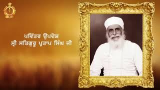 Sri Bhaini Sahib : 07/04/2020 : Old Recordings
