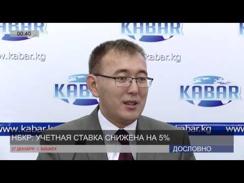 НБКР: Учетная ставка снижена на 5% (27.12.2016)