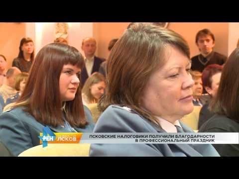 Новости Псков 22.11.2016 # День налоговой службы