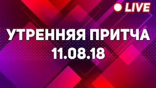 Утренняя притча 11.08.18 | 2 сезон 2018 [live]
