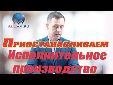 Как самому остановить исполнительное производство/Советы юриста/Кузнецов/Аллиам