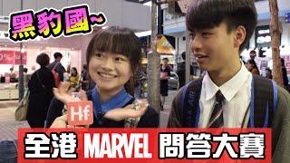 【全港Marvel問答大賽】9成人竟然唔知 Endgame 中文名 ?| HF街訪19