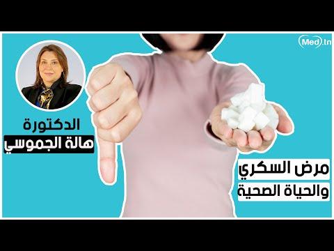 Dr Hela Jamoussi Marouen Endocrinologue Diabétologue