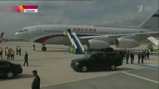 Путин прибыл в Турцию, Стамбул впервые после инцидента с Су 24