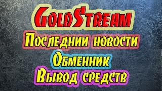 GoldStream.Cc - GoldStream Последнии новости, Обменник и Вывод средств из проекта