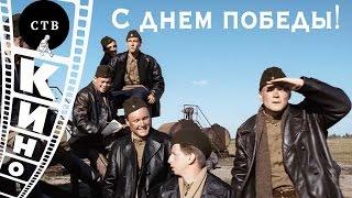 Фильмы о войне ко Дню Победы