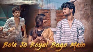 Bole Jo Koyal Bago Mein Yaad Piya Ki Aane Lagi | True Love Never Dies | Unknown Boy Varun