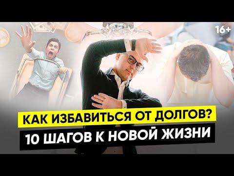 Душат долги? Пошаговая инструкция как избавиться от долгов и кредитов // 16+