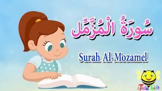 اغاني حصرية سورة المزمل كاملة - قرآن كريم مجود -surah Al Mozamel تحميل MP3