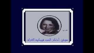 تحميل اغاني موشح ـ أذكر الحب فيبكيني الغرام ـ ماري جبران ـ MP3