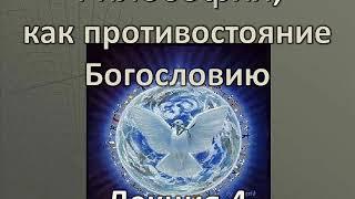 Игорь Гриненко. Философия как противостояние Богословию. Лекция 4