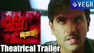 RGV's Anukshanam Theatrical Trailer