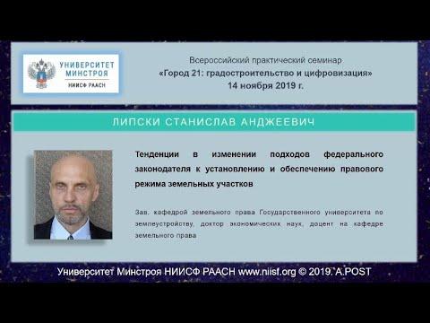 38.ГОРОД21.Липски С.А. Правовой режим земельных участков - 2019