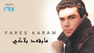 Fares Karam - Ma Baquad Balaki فارس كرم - مابقعد بلاكي