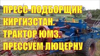 Пресс-подборщик Киргизстан. Трактор ЮМЗ. Прессование люцерны.