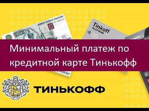Минимальный платеж по кредитной карте Тинькофф. Особенности