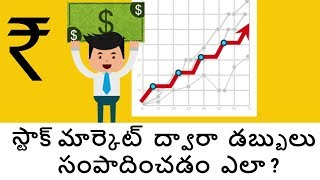 Stock Market in Telugu - Tips to Make Quick Money in Shares | Money Doctor Show on TV5 Telugu | EP5