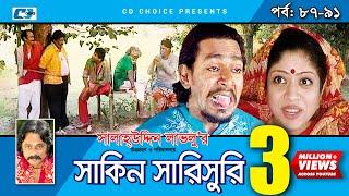 Shakin Sharishuri | Episode 87- 91 | Bangla Comedy Natok | Mosharaf Karim | Chanchal