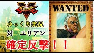 スト5 ユリアン対策 【確定反撃】ゆっくり実況 Street Fighter V