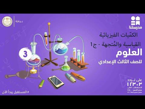 الكمّيات الفيزيائية (القياسية - المُتجهة) | الصف الثالث الإعدادي | مادة العلوم - ج1