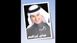 تحميل اغاني عباس ابراهيم المحبه MP3