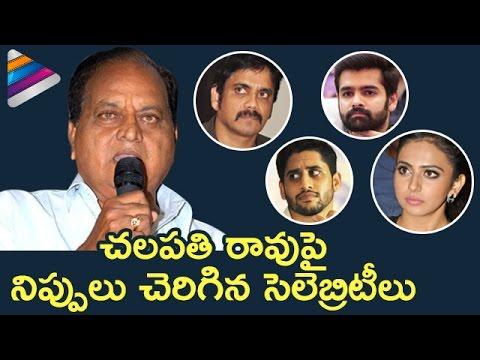 Tollywood Celebrities Fire on Actor Chalapathi Rao | Nagarjuna | Rakul Preet | Naga Chaitanya | Ram
