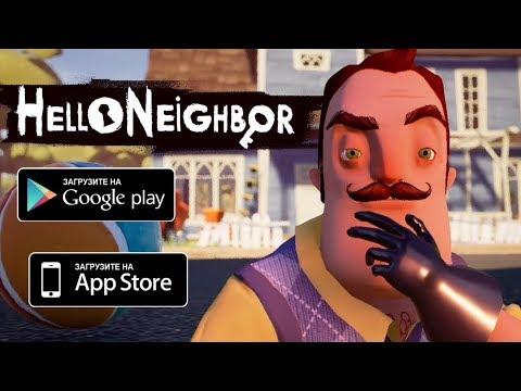 КАК СКАЧАТЬ ПРИВЕТ СОСЕД НАС АНДРОИД ? АПК ФАЙЛ. КАК СКАЧАТЬ hello neighbor android ? Redovik.