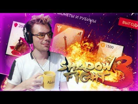 МОЙ ПЕРВЫЙ ДОНАТ И НОВОЕ ОРУЖИЕ (ЧАСТЬ 2) || SHADOW FIGHT 3 (видео)