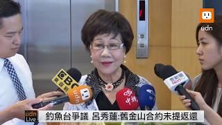0622呂秀蓮回應釣魚台及監委提名