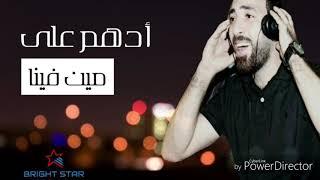 جديد أدهم على - مين فينا | Adham Ali - Meen Fena من ألبوم أبصم بالعشرة تحميل MP3